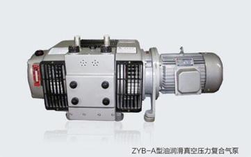 ZYB...A型油润滑真空压力复合泵